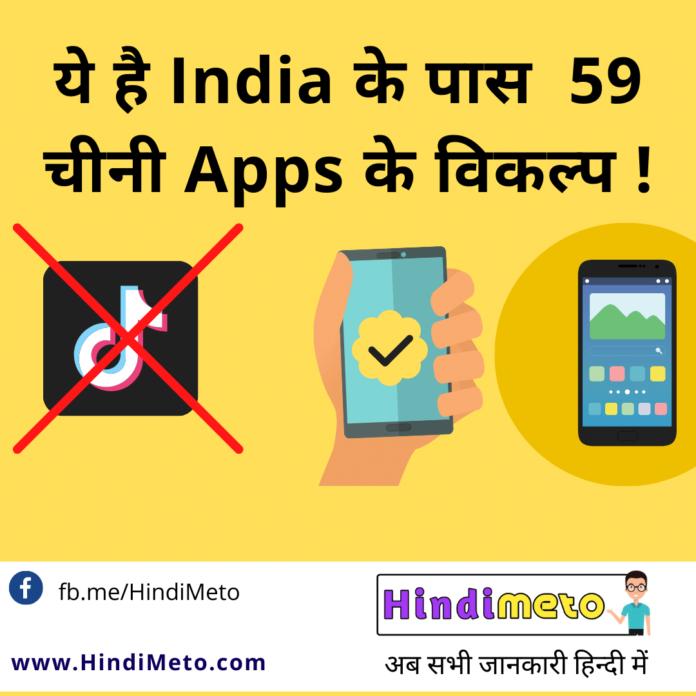 ये है India के पास 59 चीनी Apps के विकल्प !