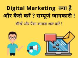 Digital Marketing क्या है और कैसे करें सम्पूर्ण जानकारी !