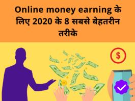 Online money earning ke liy 2020 ke 8 sabse behtareen tarike