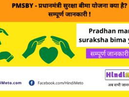 Pradhan mantri suraksha bima yojana ( PMSBY) Kya hai ?