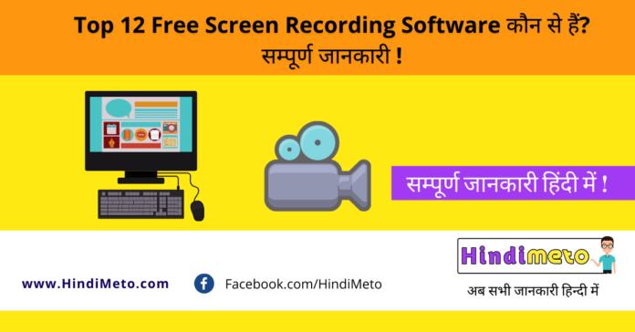 Top 12 Free Screen Recording Software कौन से हैं_