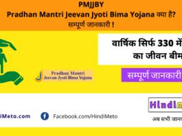 What is pmjjby pradhan mantri jeevan jyoti bima yojana kya hai