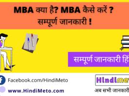 what is MBA kya hai aur MBA Full form kya hai
