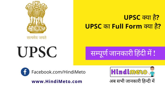 what is UPSC kya hai,upsc full form kya hai