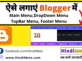 Blogger me mai menu,DropDown menu, top bar menu, Footer Menu kaise lagaye