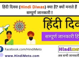 Hindi diwas kya hai kyon manate hain
