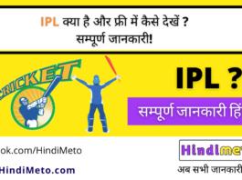 IPL kya hai free me ipl kaise dekhe