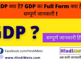 GDP kya hai GDP ka full form kya hai in hindi