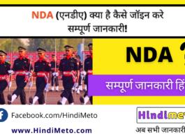 How to Join NDA in hindi