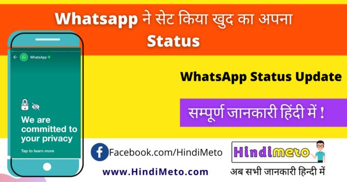 WhatsApp set their own status update 2021