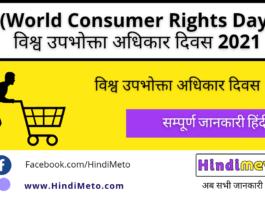 (World Consumer Rights Day) विश्व उपभोक्ता अधिकार दिवस 2021
