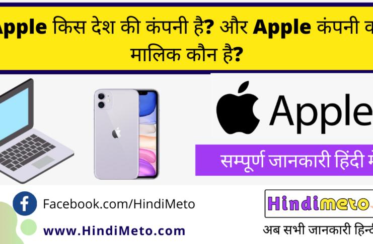 Apple किस देश की कंपनी है और Apple कंपनी का मालिक कौन है
